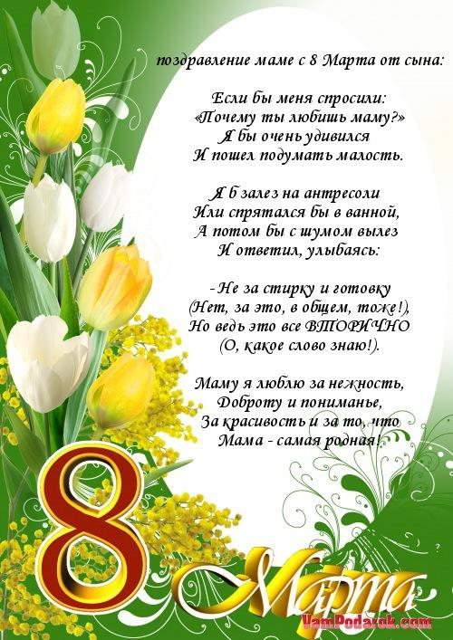 Для молодой, поздравление маме на открытке на 8 марта