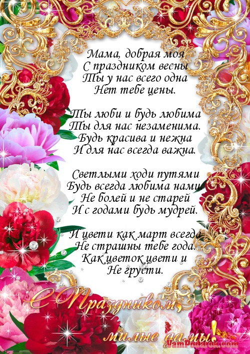 Стих в открытку маме на 8 марта, для музыкальных