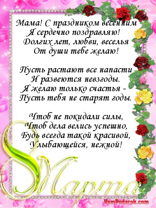 Мама! С праздником весенним…