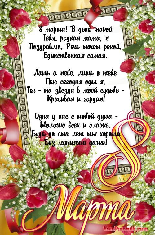 Поздравления для мам с 8 марта в открытках