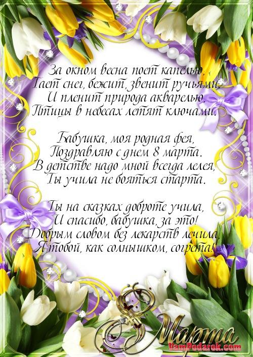 Открытка для бабушки с поздравлением на 8 марта