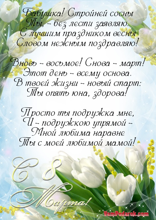 Поздравление бабушке с 8 марта открытки, каждый