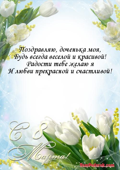 Поздравление 8 марта дочери