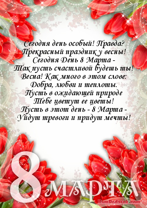 Любимую дочь с 8 марта картинки и поздравления, открытки поздравления