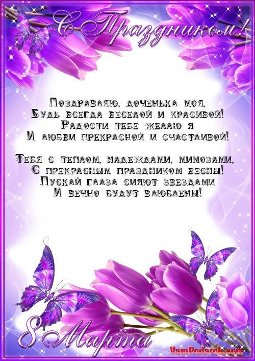 Открытка для дочери с 8 марта