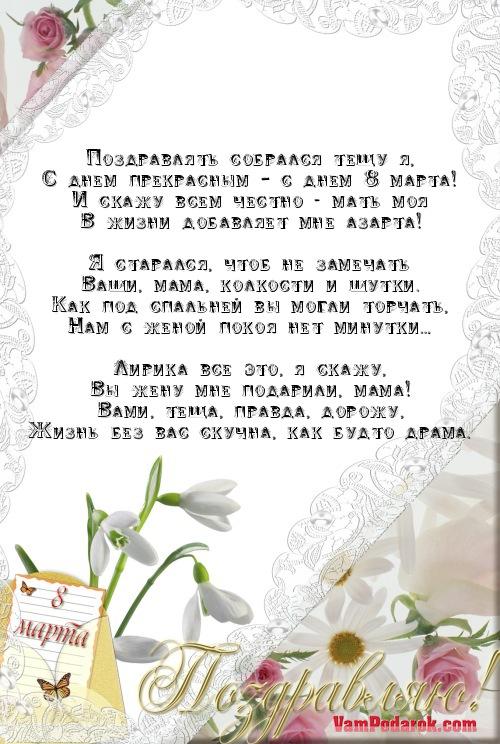 Поздравление с днём рождения невестке от свекрови трогательные 16