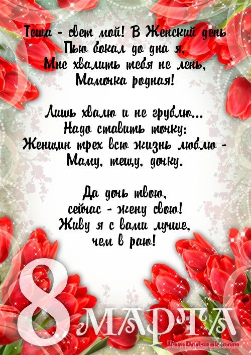 Поздравления с Днем рождения Анне в стихах