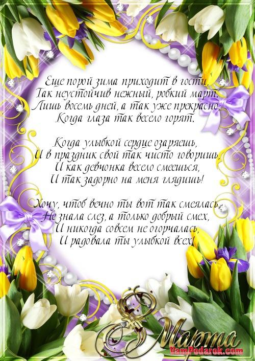 Поздравление жене с восьмым мартом