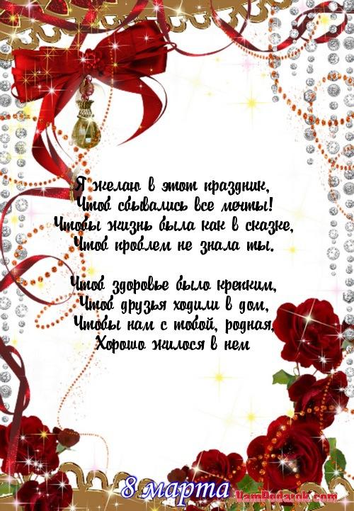Поздравления с марта жене