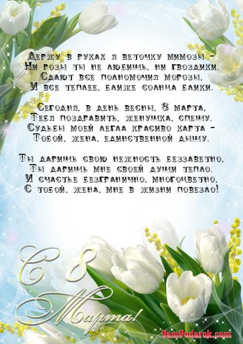 Стихи голосовые поздравления по именам с 8 марта