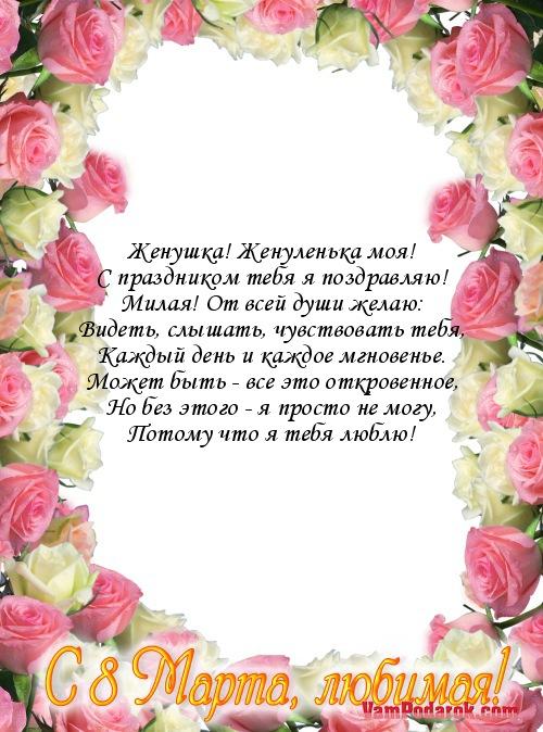 Картинки с поздравлением 8 марта жене