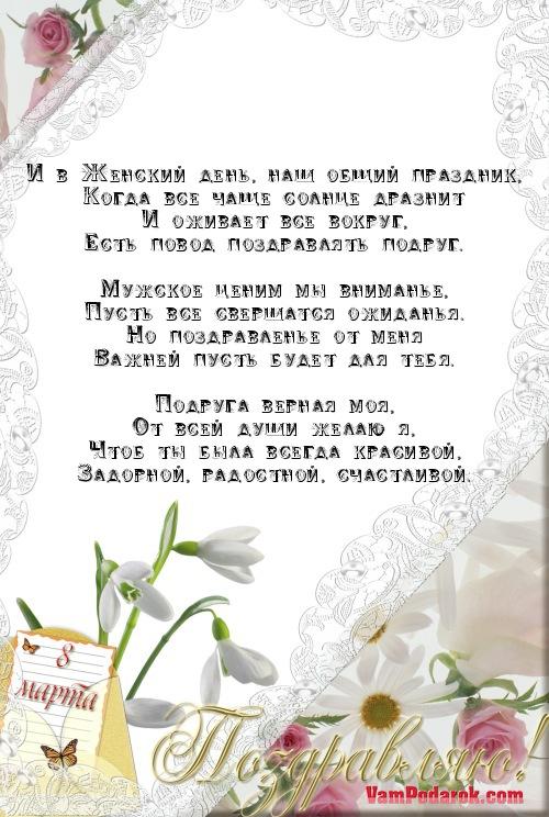 Поздравления с восьмого марта в стихах