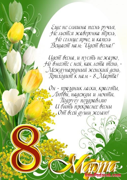 Поздравление в прозе с 8 марта подруге с картинкой