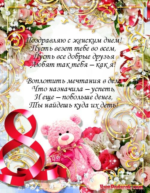 Поздравления подруги с 8 марта открытки со стихами, подписать открытку деньгами
