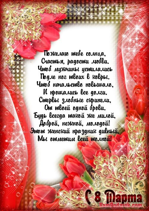 дружеские поздравления с 8 марта…