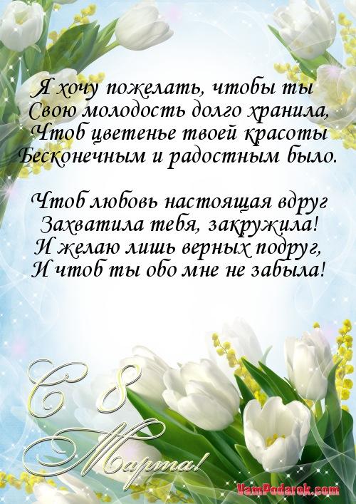 Картинки поздравления с 8 марта подруге в стихах красивые