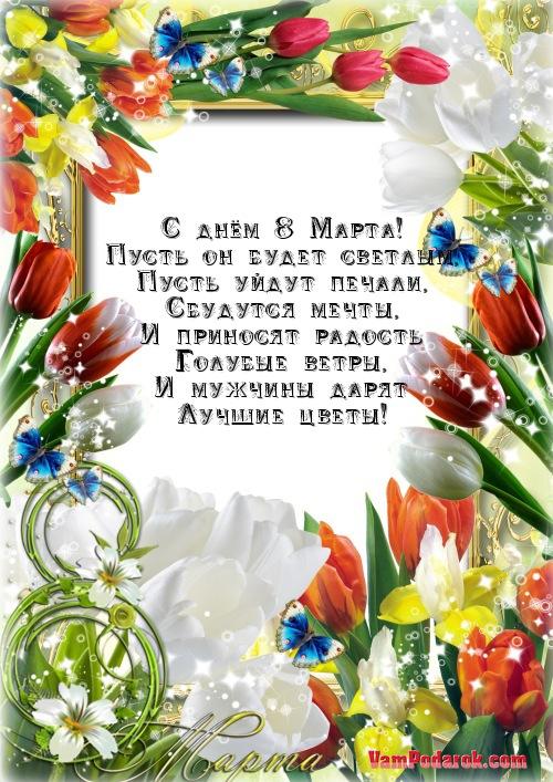С днём 8 Марта!…