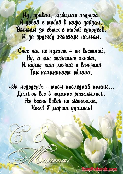 Картинки с 8 марта любимым подружкам, открытки детям своими