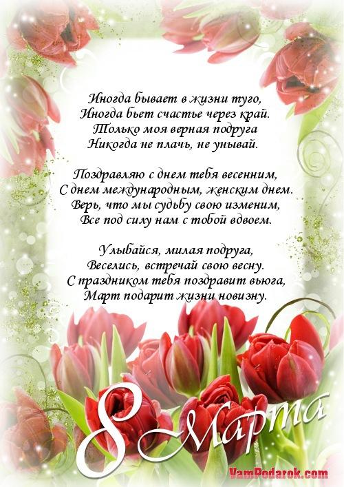 Поздравления с марта подругам