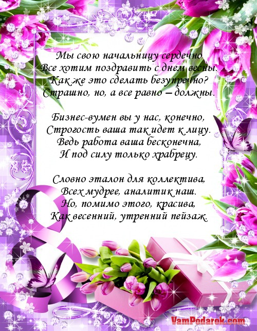 Поздравление с днем рождения начальнику женщине открытки со стихами, надписью