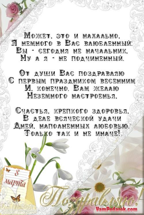 Стихи для поздравления с днем рождения женщине начальнице