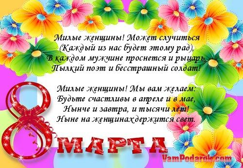 поздравления женщинам, 8 Марта…