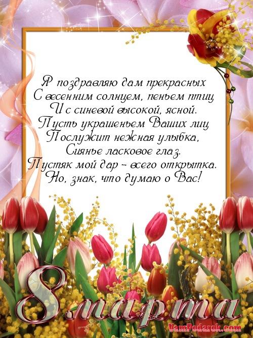 открытка с поздравлениями женщинам…
