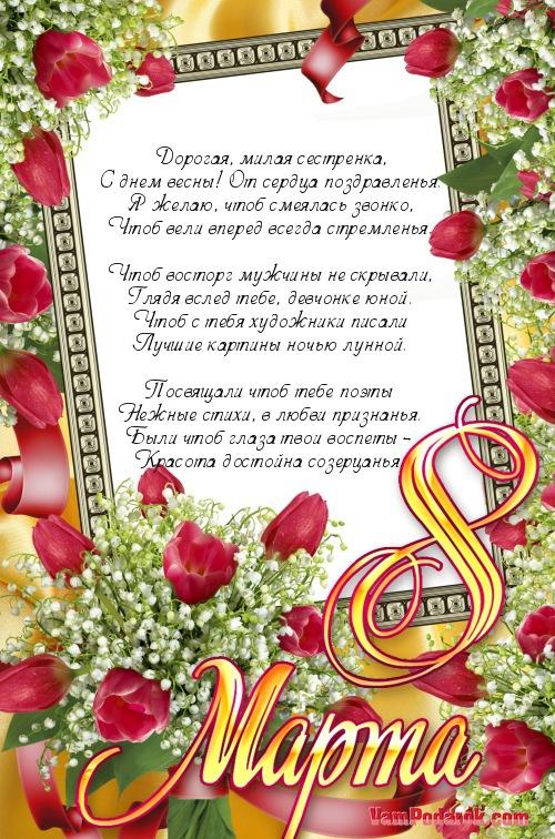 Поздравление с днем свадьбы сестренке