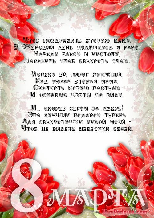 Камыша, открытки для свекрови с 8 марта