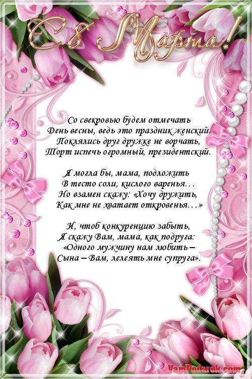 Поздравления свекровью с 8 марта