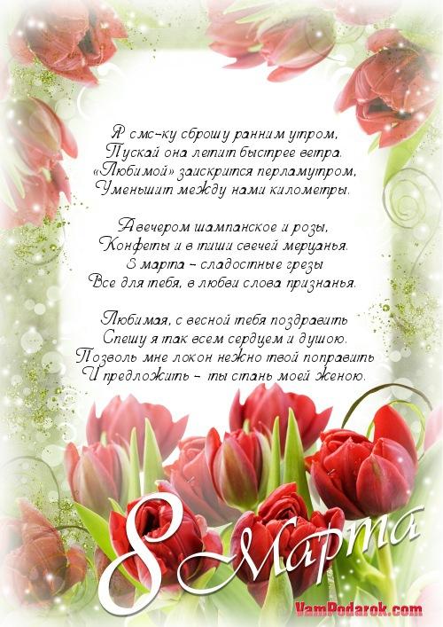 Смс поздравления на 8-марта