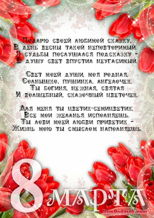 Поздравления с 8-марта любимой