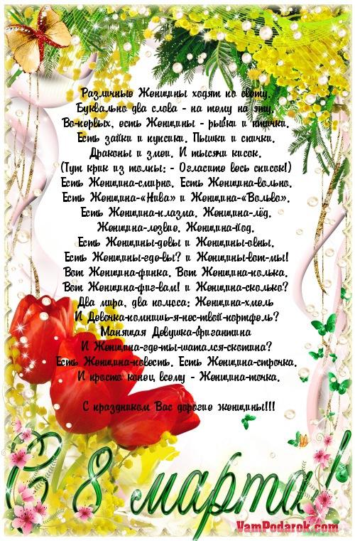 веселое стихотворение про женщин…