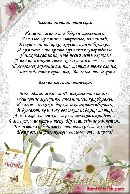 прикольные стихи к 8 Марта