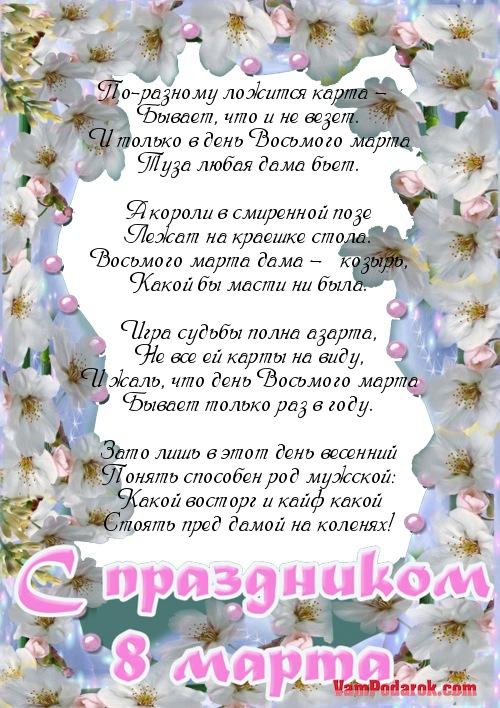 Оригинальные поздравление с 8 марта - лирическое стихотворение к 8 Марта…