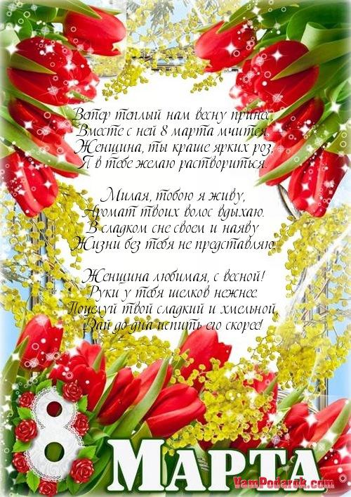 Для поздравления, картинки поздравления любимой 8 март