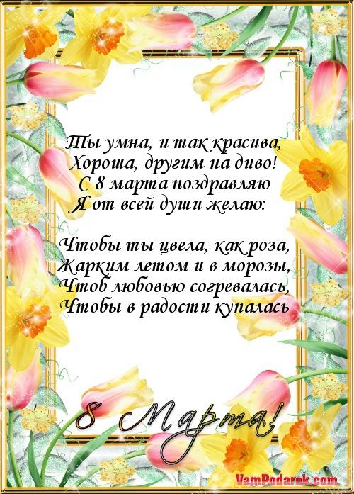 Рисунки, стих на 8 марта для поздравления одноклассниц