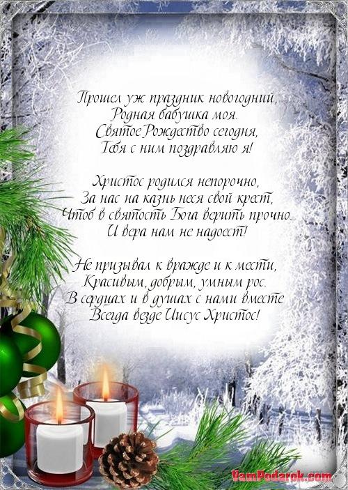 Новогодние стихи для дома престарелых