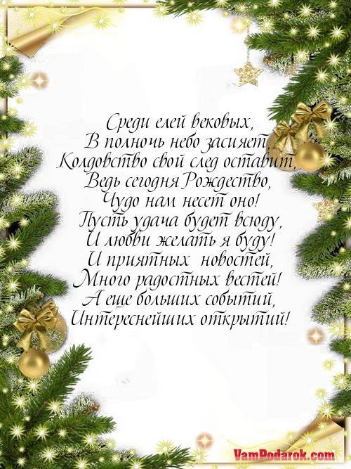 Поздравительные днем, открытка с рождеством-коллеге