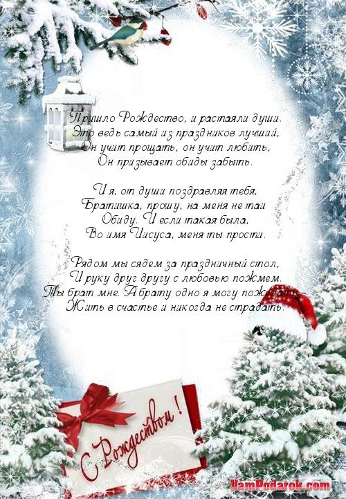 С рождеством христовым поздравление брата с