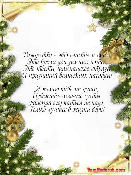 Поздравления брату в рождество