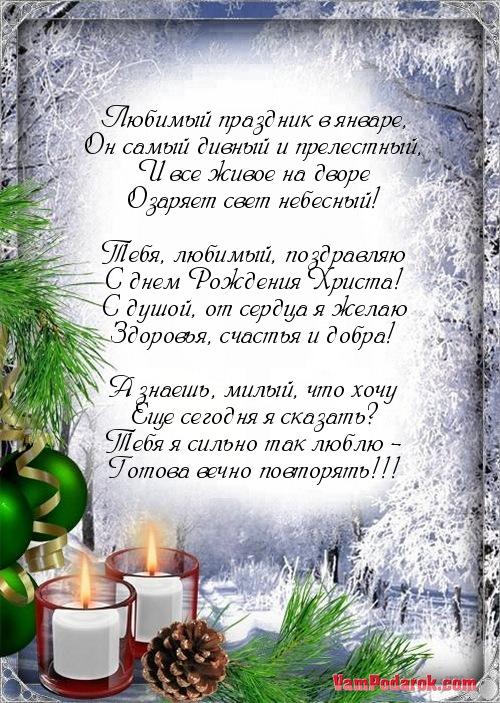 Поздравление с рождеством христовым мужчине в прозе