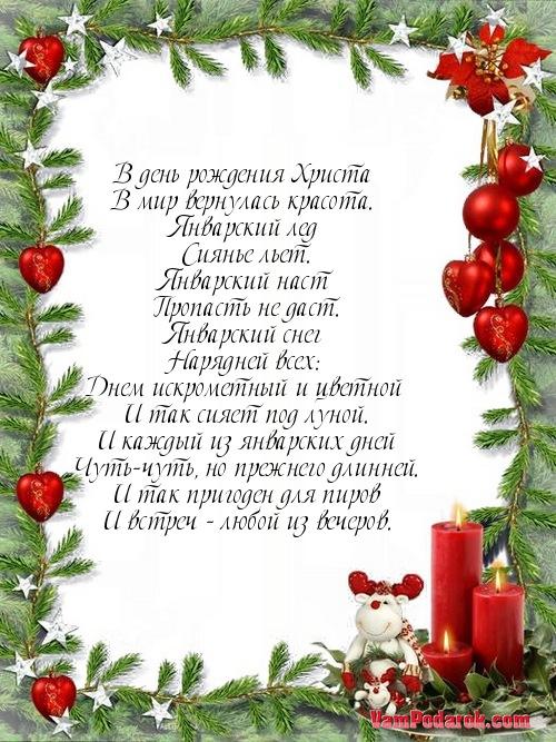 Поздравления с рождеством четырехстишия