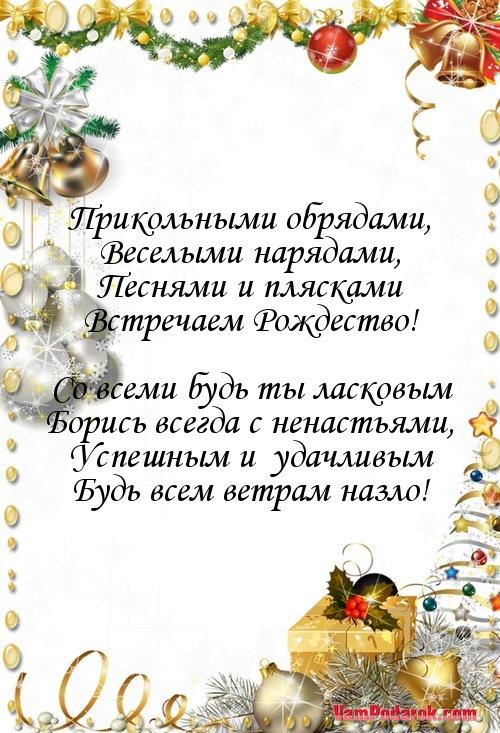 Поздравления с рождеством для бабушки