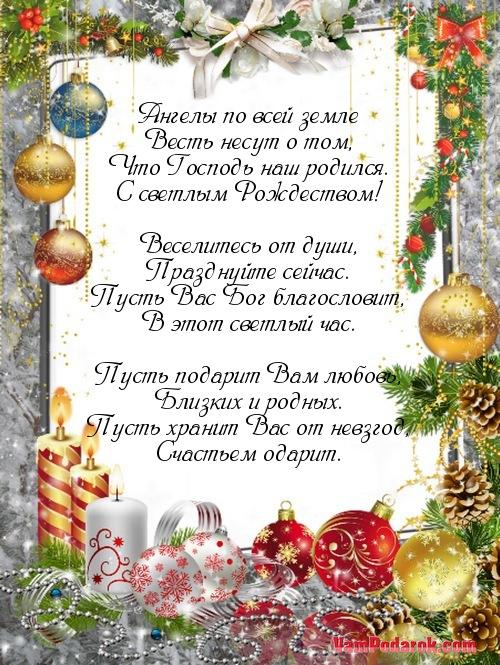 Поздравление на рождество женщине