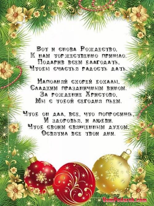 Поздравление мужу с рождеством своими словами 63