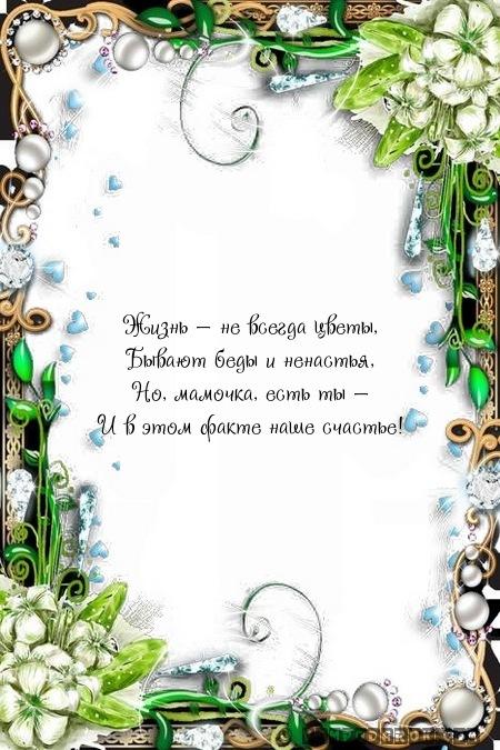 Жизнь — не всегда цветы,…