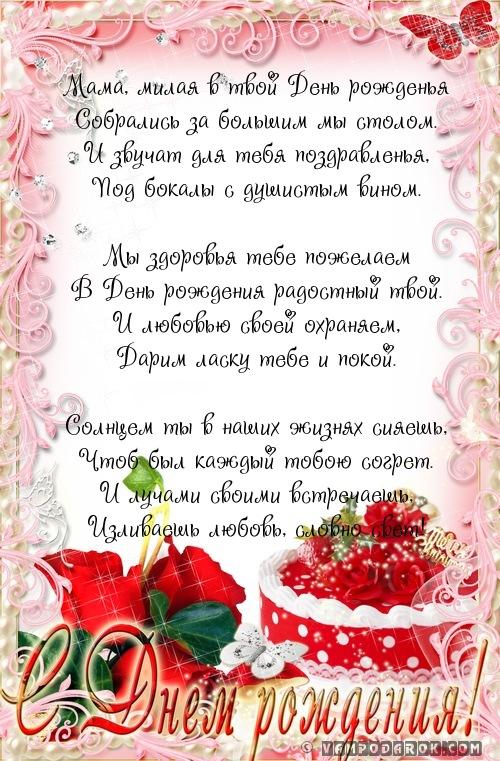 С Днём Рождения мама!
