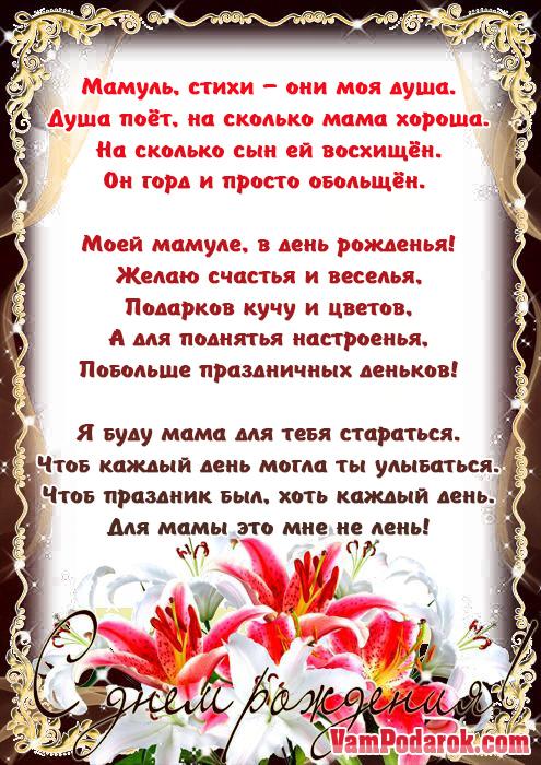 Поздравления с днем рождения маме от сына детские