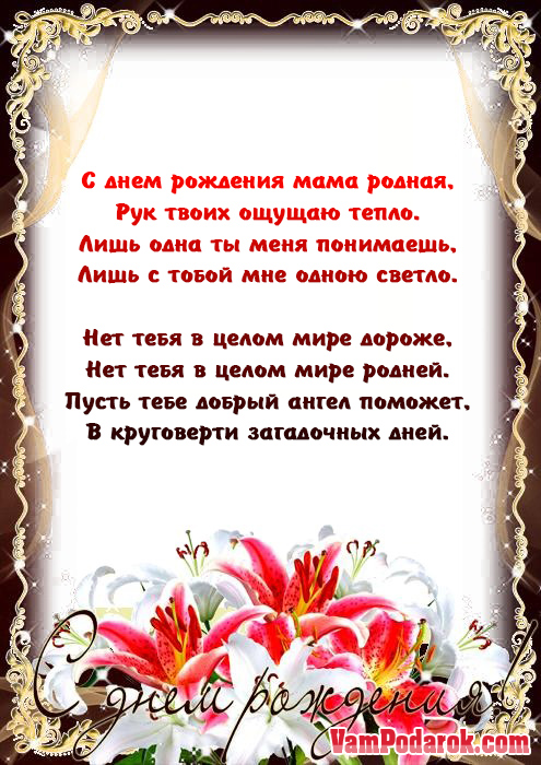 Поздравления с днем рождения маме от дочки и внуков